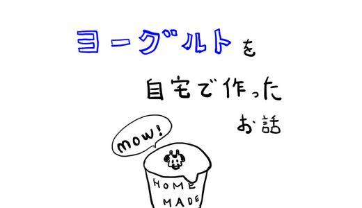 『アイリスオーヤマ ヨーグルトメーカー』の作り方レポ!お得に作れる&簡単だから我が家で活躍中!