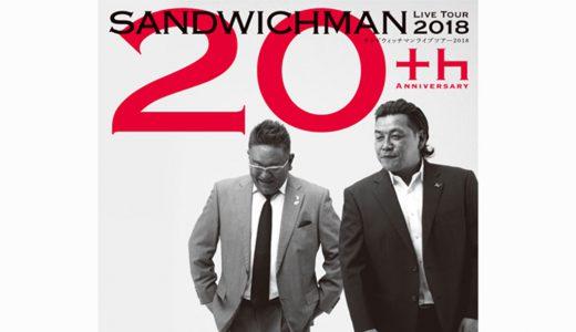 【ライブレポ】サンドウィッチマンライブツアー2018