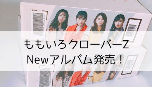 ももクロちゃんのNEWアルバム!『MOMOIRO CLOVER Z』のフラゲ日です☆