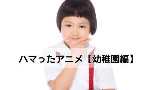 ハマりにハマったアニメを思い出した【幼稚園編】