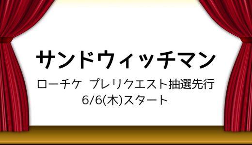 NEW情報!サンドウィッチマンライブツアー2019 ローチケ先行抽選は6/6(木)スタート!