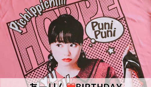ピンクの女神!あーりんお誕生日おめでとう。