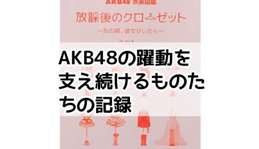 『AKB48 衣装図鑑 放課後のクローゼット ~あの頃、彼女がいたら~』の感想・レビュー 服飾デザイン・イラストの資料としても必見!