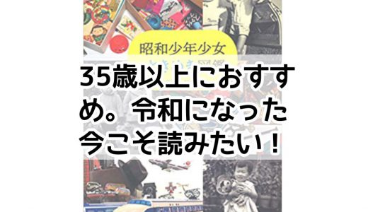 『昭和少年少女ときめき図鑑』の感想・レビュー 昭和レトロ好きならワクワクが止まらない!