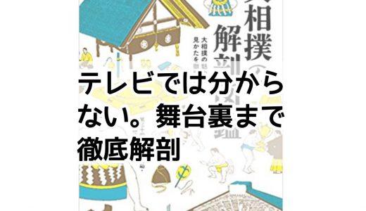『大相撲の解剖図鑑』の感想・レビュー 初心者向け!相撲の楽しみ方はこの本で学ぼう。