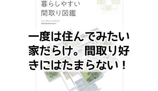 『日本人がいちばん暮らしやすい間取り図鑑』の感想・レビュー 理想の家づくりのカタログが完成しました!