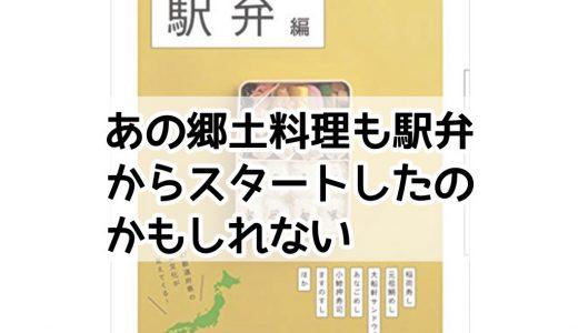 『調べてみよう 都道府県の特産品 駅弁編』の感想・レビュー 次の旅行で食べたい駅弁はどれ?