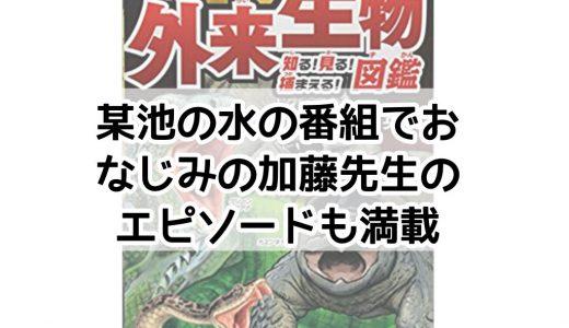 『危険SOS!外来生物図鑑 知る!見る!捕まえる!』の感想・レビュー 爬虫類ハンターが教えてくれる!