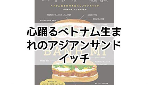 『バインミー図鑑』の感想・レビュー これから流行る?!カフェごはん好きにもおすすめ