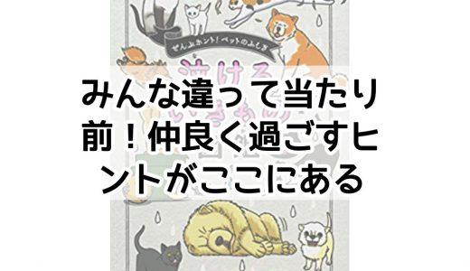 『泣けるいきもの図鑑 イヌ・ネコ編』の感想・レビュー 想像を超えるペットの生き様を知る!
