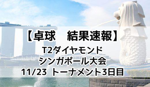 【卓球 T2ダイヤモンド2019 シンガポール大会:結果速報】11/23(土)伊藤・張本が準決勝出場!水谷・丹羽・佐藤が敗退。