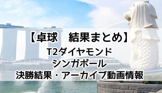 【卓球 T2ダイヤモンド2019 シンガポール大会:結果まとめ】オリンピック代表選考は?アーカイブ動画情報も有り
