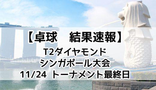 【卓球 T2ダイヤモンド2019 シンガポール大会:結果速報】11/24(日)最終日 伊藤が準優勝!張本は銅メダル獲得!
