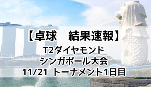 【卓球 T2ダイヤモンド2019 シンガポール大会:結果速報】11/21(木)伊藤 VS石川は伊藤の勝利。張本・佐藤・丹羽も1回戦突破!