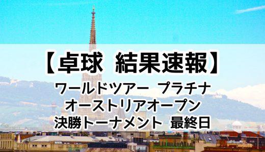 【卓球ワールドツアー2019オーストリアオープン:結果速報】本戦最終日! 伊藤美誠選手が女子シングルス優勝。
