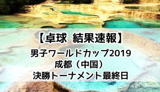【卓球 男子ワールドカップ2019:結果速報】12/1(日)最終日 張本 智和が決勝進出!18:30~