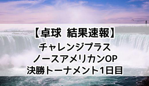 【卓球チャレンジプラス ノースアメリカンOP:結果速報】12/6(金)石川佳純・平野美宇が1回戦に登場!