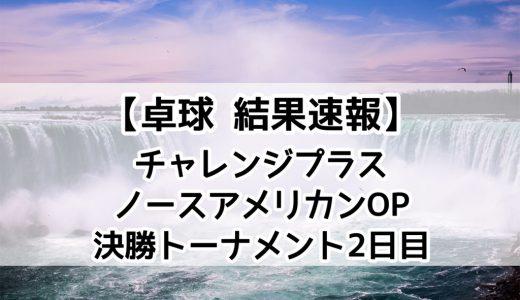 【卓球チャレンジプラス ノースアメリカンOP:結果速報】12/7(土)石川佳純・平野美宇が3回戦に登場!