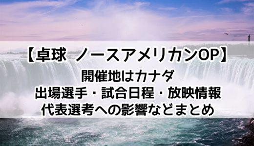 【卓球チャレンジプラス ノースアメリカンOP】2019/12/4開幕!概要や出場選手まとめ