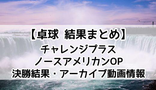 【卓球 ノースアメリカンOP:結果まとめ】石川佳純が平野美宇を破って優勝!アーカイブ動画情報も有り