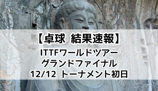 【卓球・グランドファイナル:結果速報】12/12(木)オリンピック代表は石川佳純が当確。