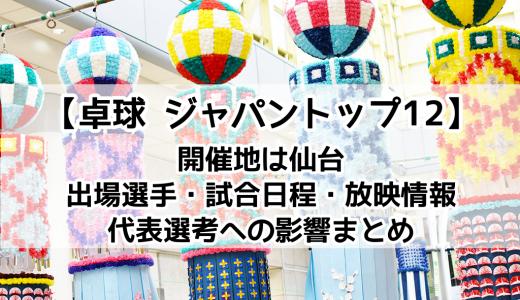 【卓球 ジャパントップ12】2019/12/21(土)開幕!概要や出場選手まとめ