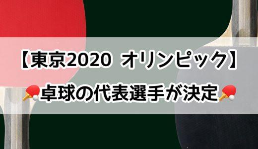 【卓球・オリンピック代表決定!】女子は伊藤美誠・石川佳純・平野美宇、男子は張本智和・丹羽孝希・水谷準
