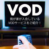 多すぎ!VODサービス。我が家が利用しているVODサービスを加入した理由含めてご紹介!