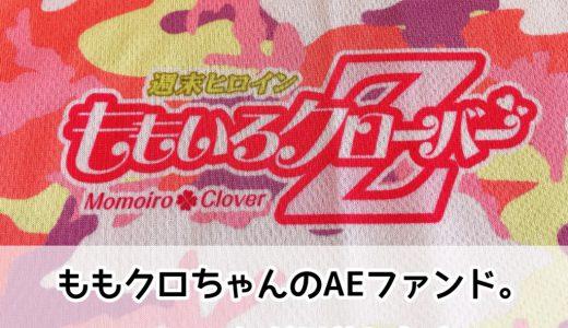 ももクロちゃんのAEファンドオリジナルユニフォームが届いたよ!!