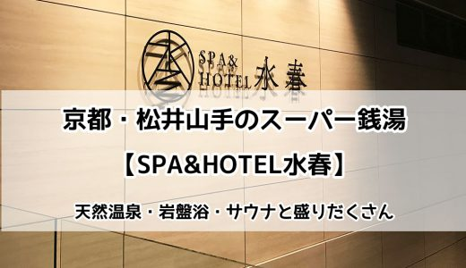 京都・松井山手の「SPA&HOTEL水春 」は天然温泉と豊富な炭酸泉が嬉しい!!