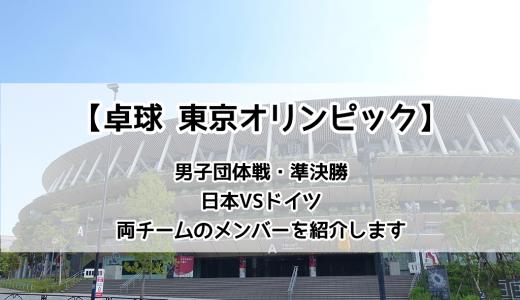 【卓球 東京オリンピック:男子団体戦】8/4(水)の夜は準決勝。日本VSドイツ戦