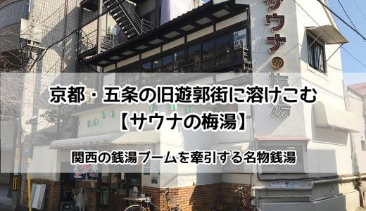 京都・五条の「サウナの梅湯」はSNS・TVで紹介多数の人気店。100℃超えの高温サウナとレトロな銭湯文化を楽しむ!