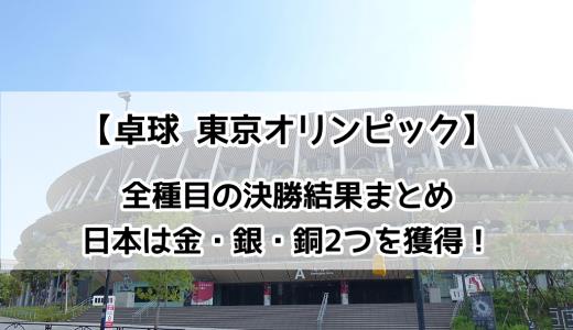 【東京オリンピック:卓球の結果まとめと感想】日本は金・銀と銅2つの計4つのメダルを獲得!