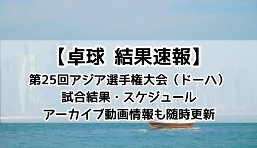 【卓球 第25回アジア選手権大会:結果速報】日本選手の試合予定・アーカイブ動画情報あり
