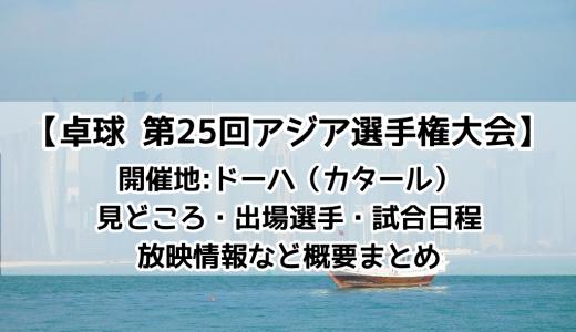 【卓球 第25回アジア選手権大会】2021/9/28開幕!概要や出場選手・放映情報まとめ