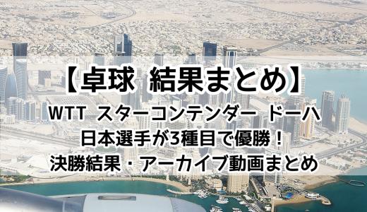 【卓球WTT スターコンテンダー ドーハ大会:結果まとめ】早田ひなが女子シングルス優勝!アーカイブ動画情報も有り