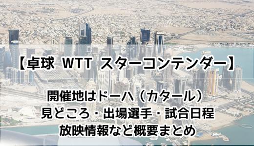 【卓球WTT スターコンテンダー ドーハ大会】2021/9/20開幕!概要や出場選手・放映情報まとめ