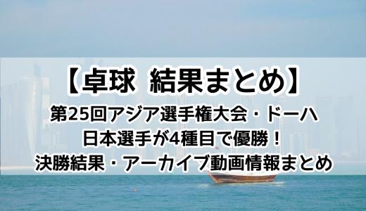 【卓球 第25回アジア選手権大会:結果まとめ】日本代表は女子シングルス含め4種目で優勝!!